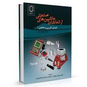 کتاب ارتعاشات ماشینهای صنعتی