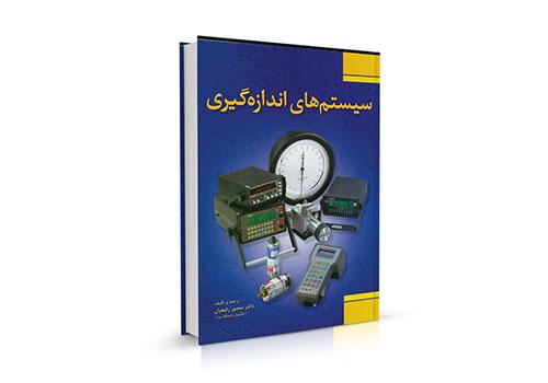 کتاب سیستمهای اندازه گیری