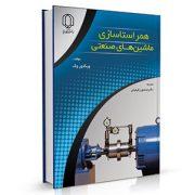 کتاب همراستاسازی ماشینهای صنعتی